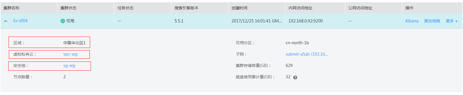 华北区建Elasticsearch集群.png