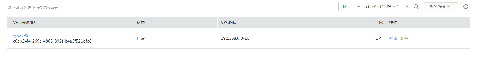 华南区vpc网段.png