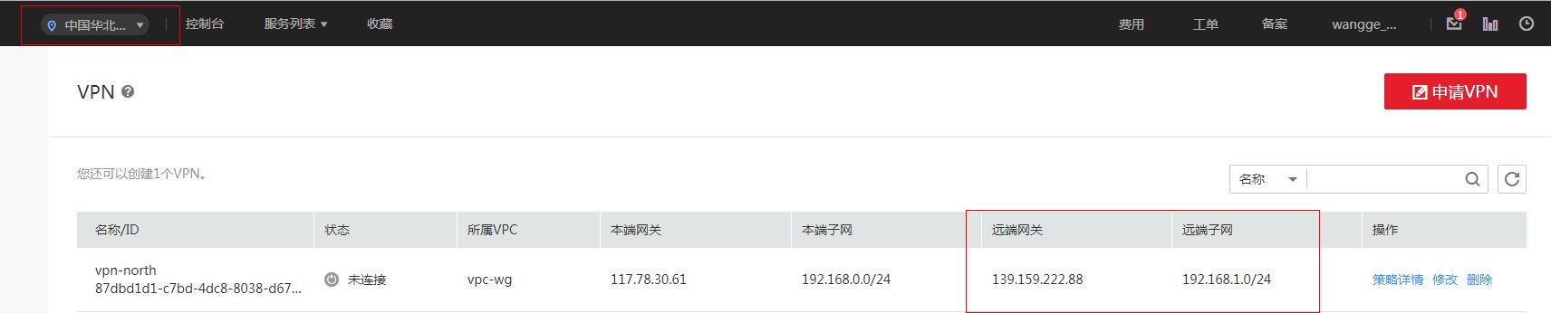 更新华北区vpn.png