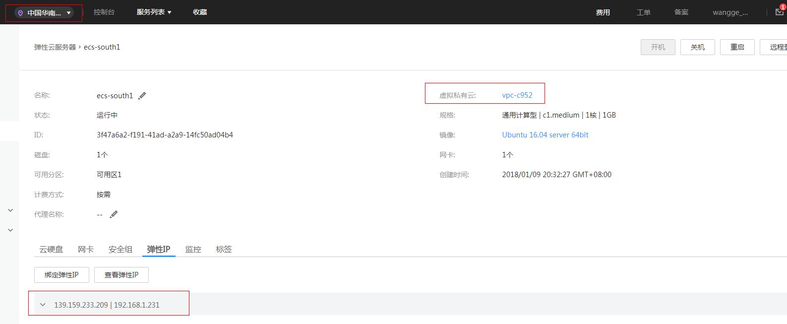 华南区建ECS节点.png