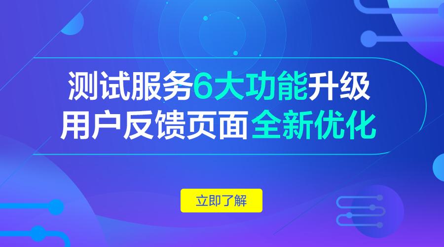 测试服务6大功能升级.png