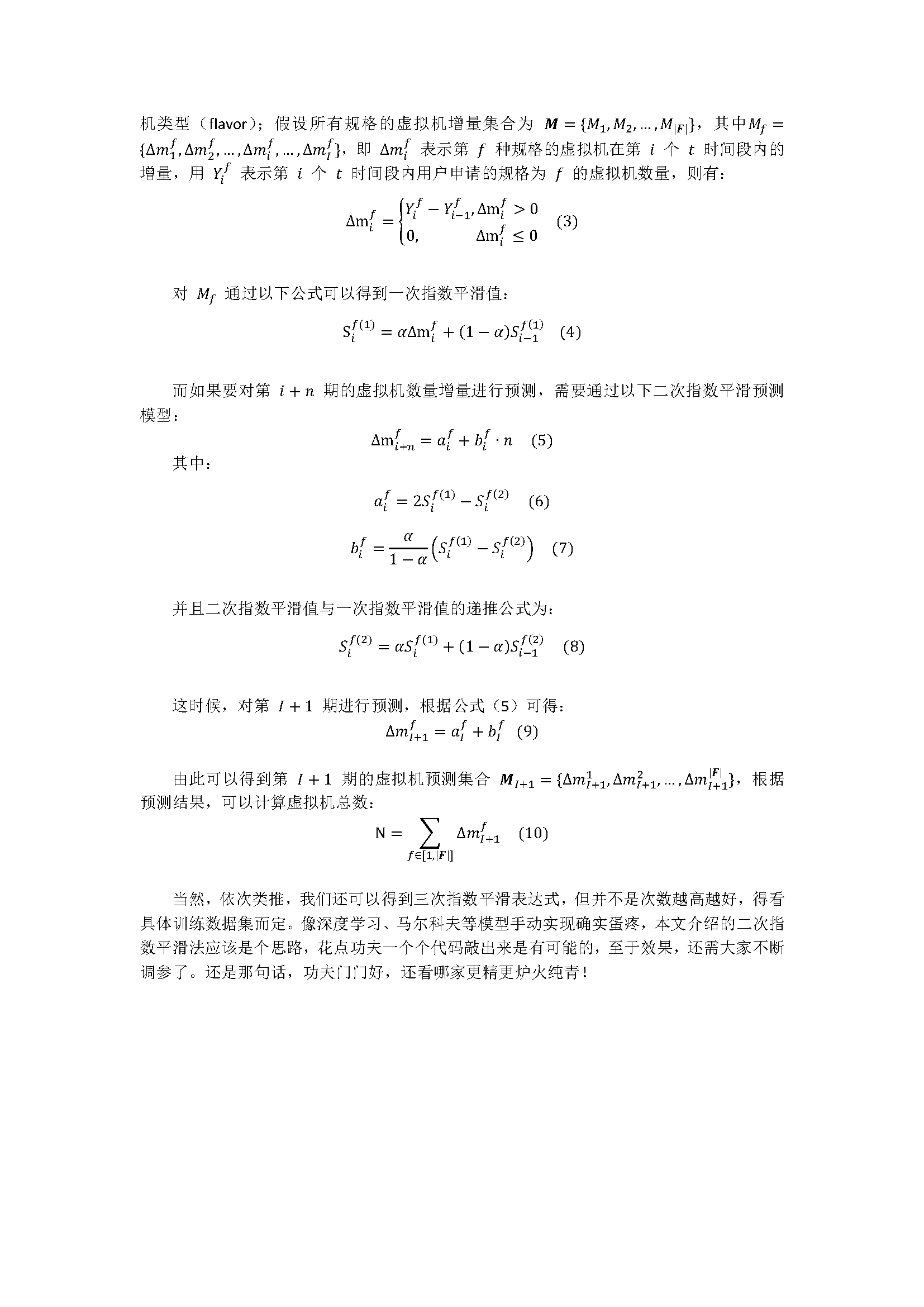 预测部分-解题思路-二次指数平滑法_页面_2.png