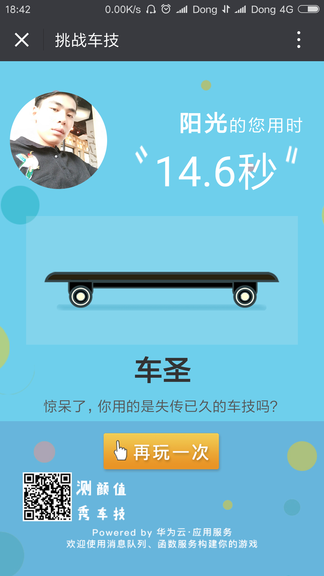 Screenshot_2018-05-03-18-42-00-954_com.tencent.mm.png