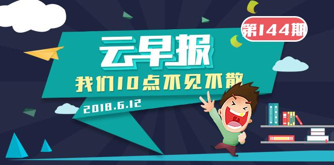 云早报banner第144期.png