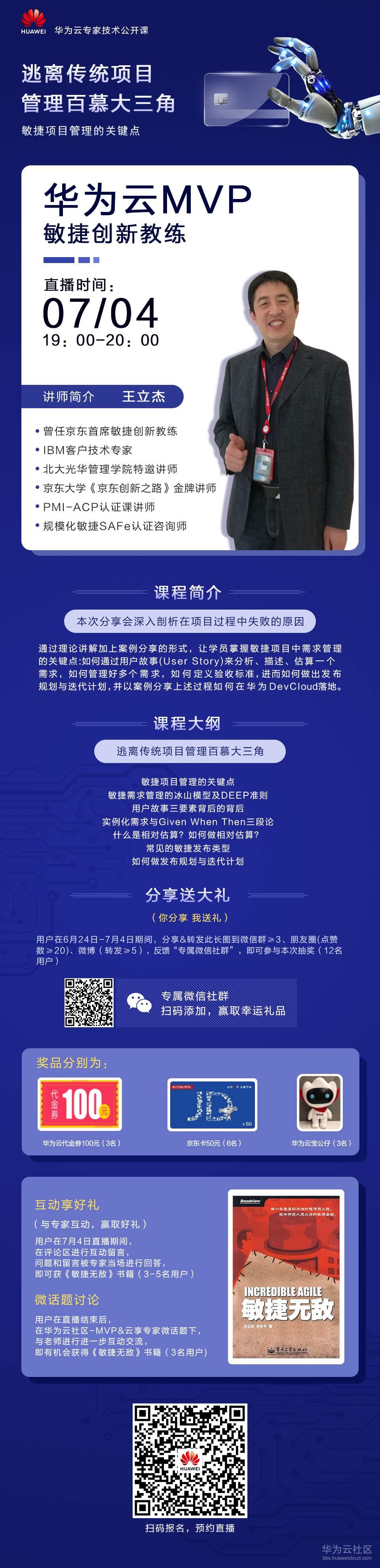 20190625华为云MVP专家长图.jpg