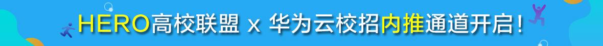 联盟校招长banner.jpg