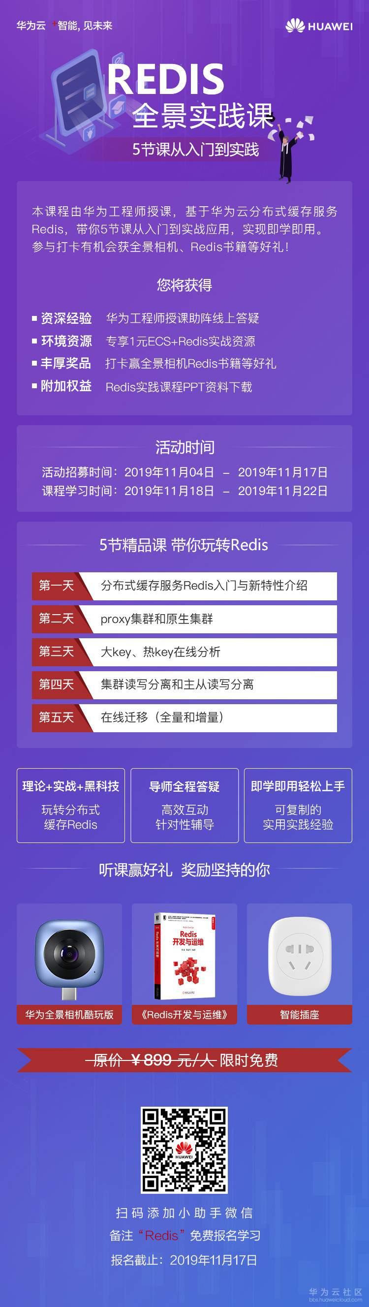 【二维码】142-Redis全景实践课活动海报.jpg