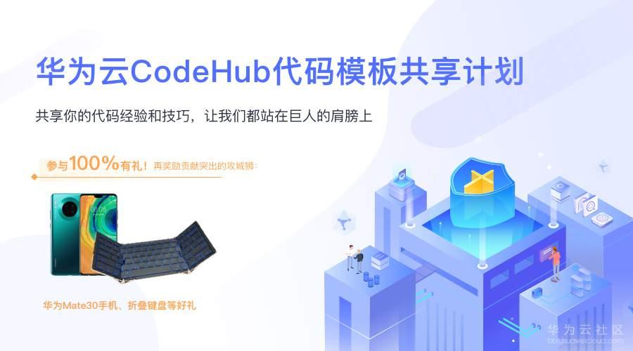 codehub代码模板弹窗.png
