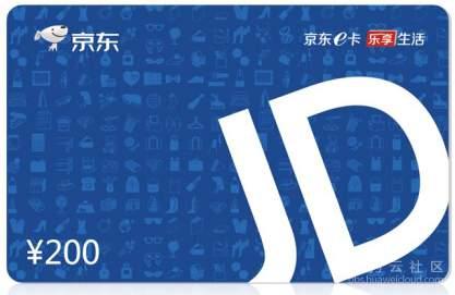 京东卡200.png