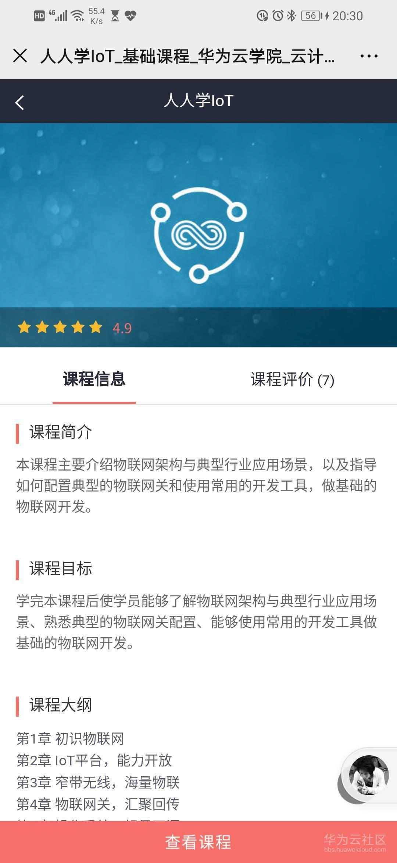 Screenshot_20200109_203035_com.tencent.mm.jpg