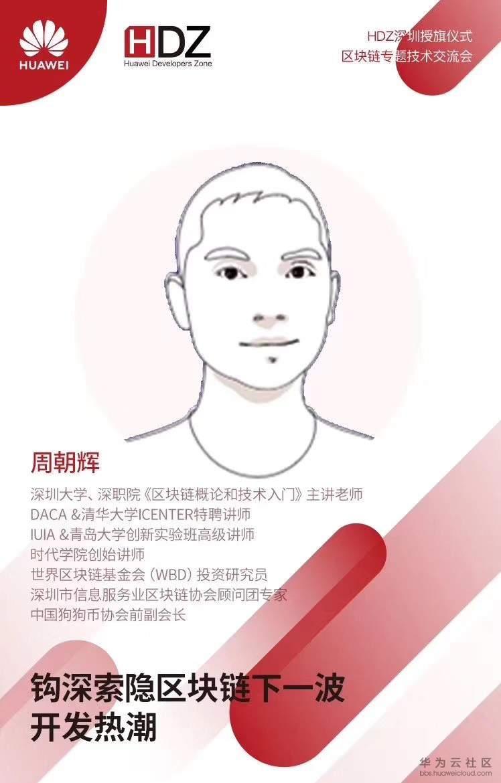 深圳HDZ周朝辉_副本.jpg