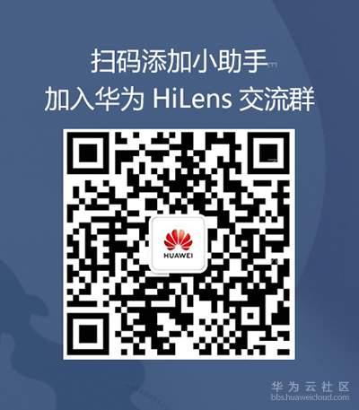 HiLens群二维码.jpg