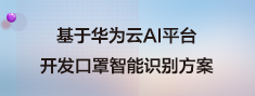基于华为云AI平台.png