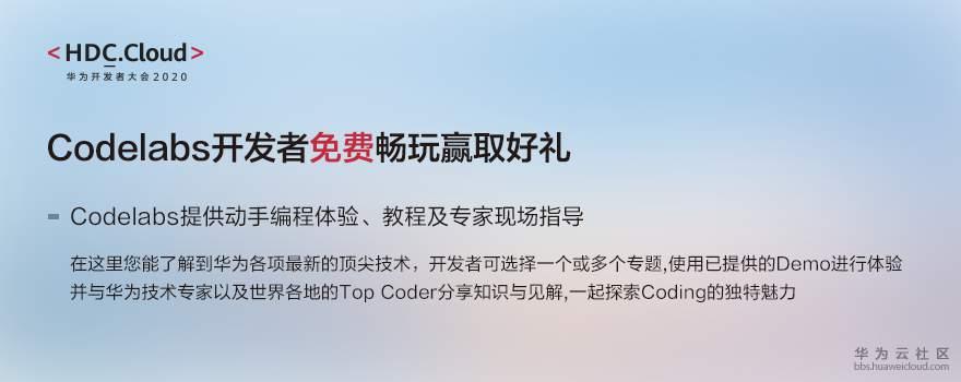 Codelabs 免费畅玩.png