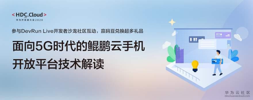 面向5G时代的鲲鹏云手机开放平台技术解读2.27.png