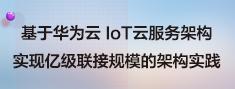 基于华为云 IoT云服务架构,实现亿级联接规模的架构实践.png