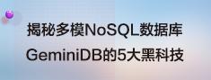 揭秘多模NoSQL数据库GeminiDB的5大黑科技.png