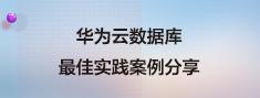 华为云数据库最佳实践案例分享.png