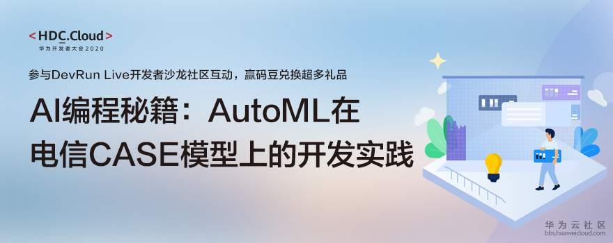 AI编程秘籍:AutoML在电信CASE模型上的开发实践.png