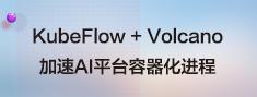 KubeFlow   Volcano加速AI平台容器化进程.png