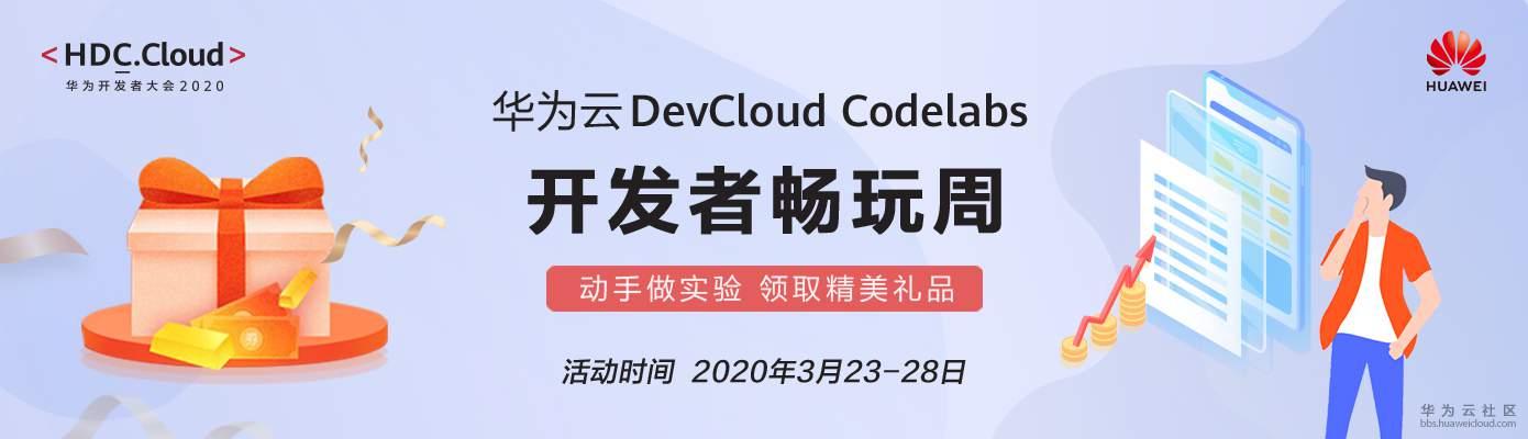 Codelabs开发者畅玩周.jpg
