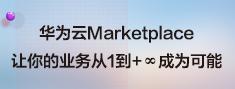 华为云Marketplace:让你的业务从1到 ∞成为可能.png