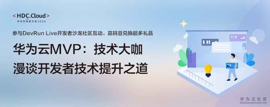 华为云MVP:技术大咖,漫谈开发者技术提升之道.png