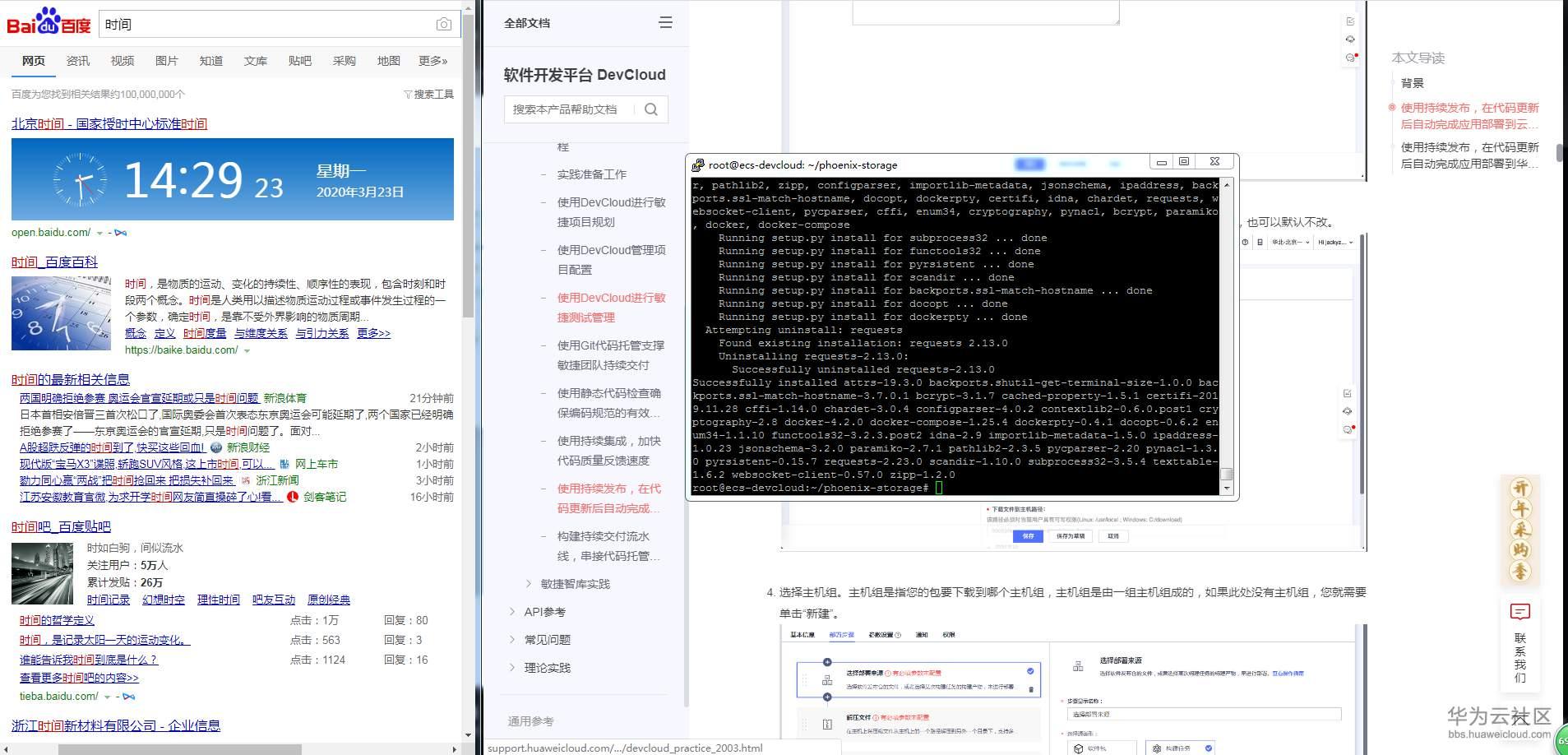 4_ecs下载环境.png