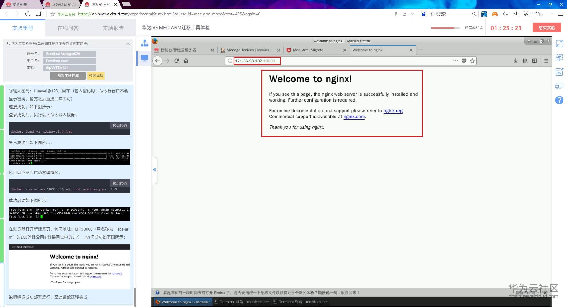 QQ浏览器截图20200317142943.png
