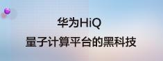 华为HiQ 量子计算平台的黑科技.png