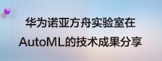 华为诺亚方舟实验室在AutoML的技术成果分享.png