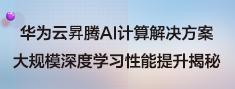 华为云昇腾AI计算解决方案大规模深度学习性能提升揭秘.png
