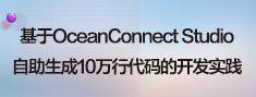 基于OceanConnect Studio自助生成10万行代码的开发实践.png