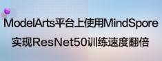 ModelArts平台上使用MindSpore实现ResNet50训练速度翻倍.png