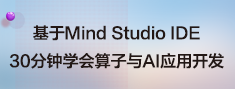 基于Mind Studio IDE,30分钟学会算子与AI应用开发.png