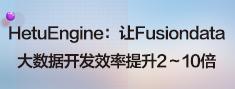 HetuEngine:让Fusiondata大数据开发效率提升2~10倍小.png