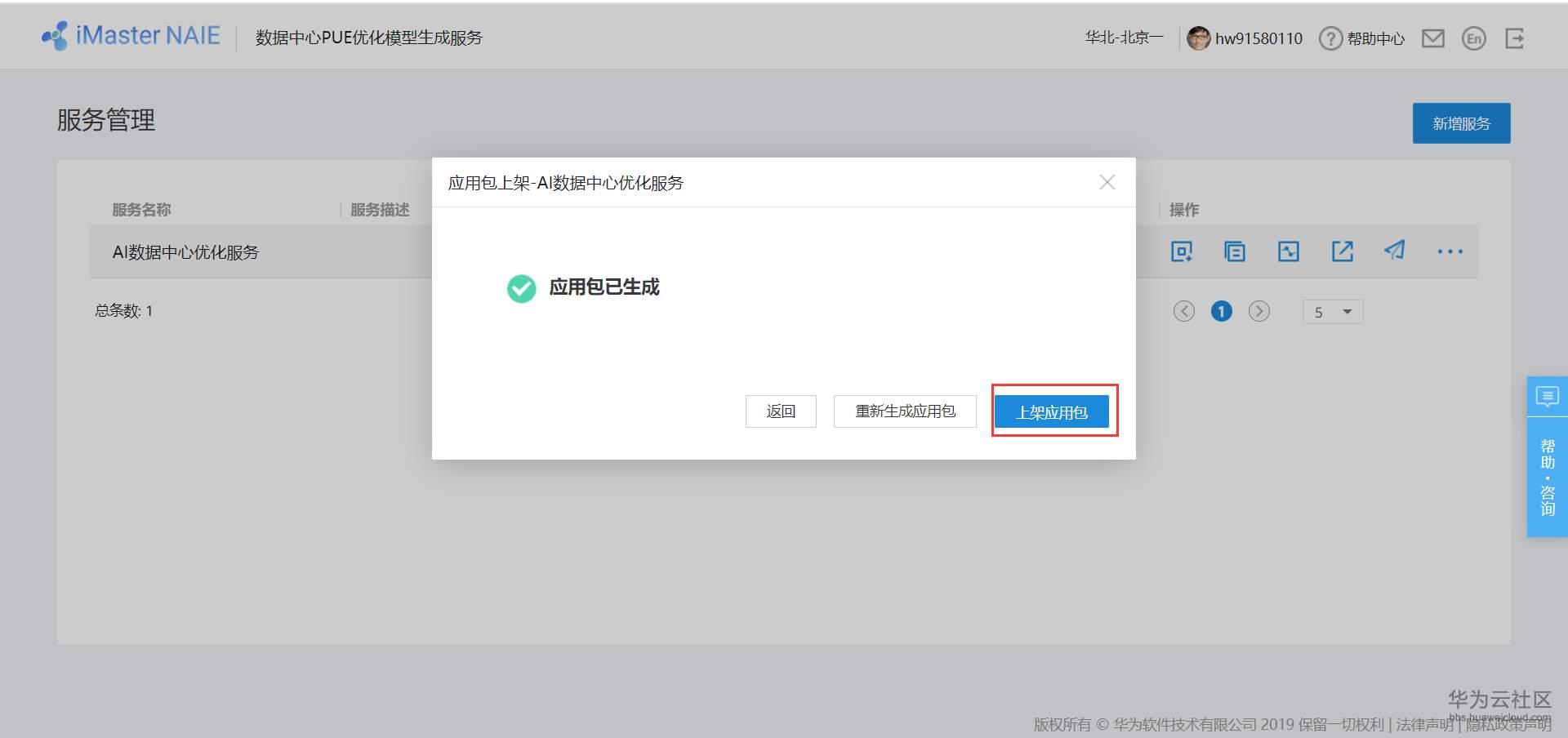 生成应用包.png