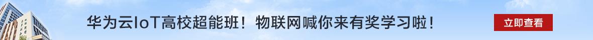 华为云IoT高校超能班