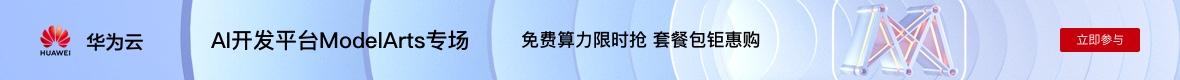 华为云普惠AI