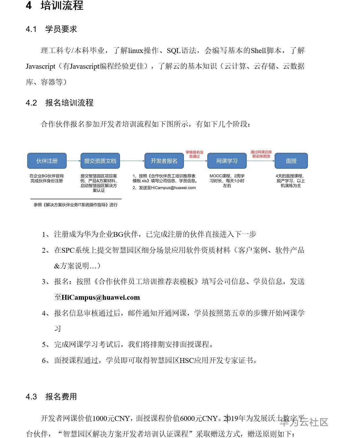 QQ浏览器截图20200422151402.png