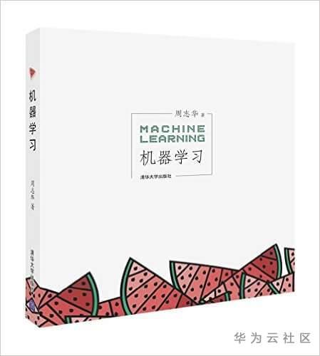 周志华版机器学习.jpg