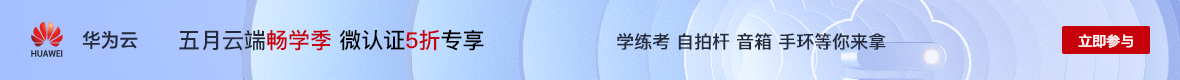 微认证专场第三期-畅学五月