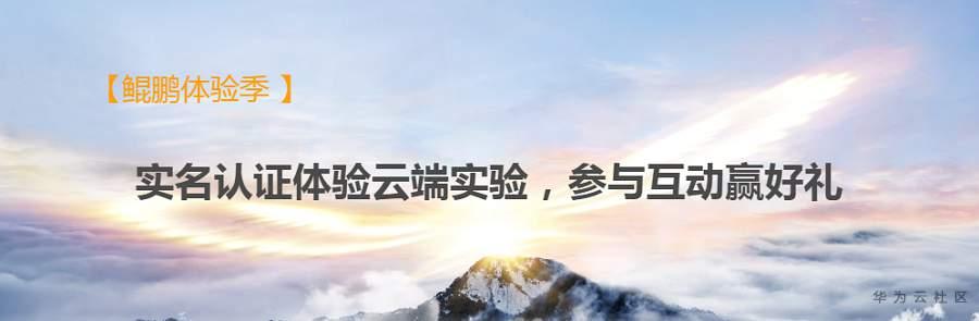云端实验banner_0508.png