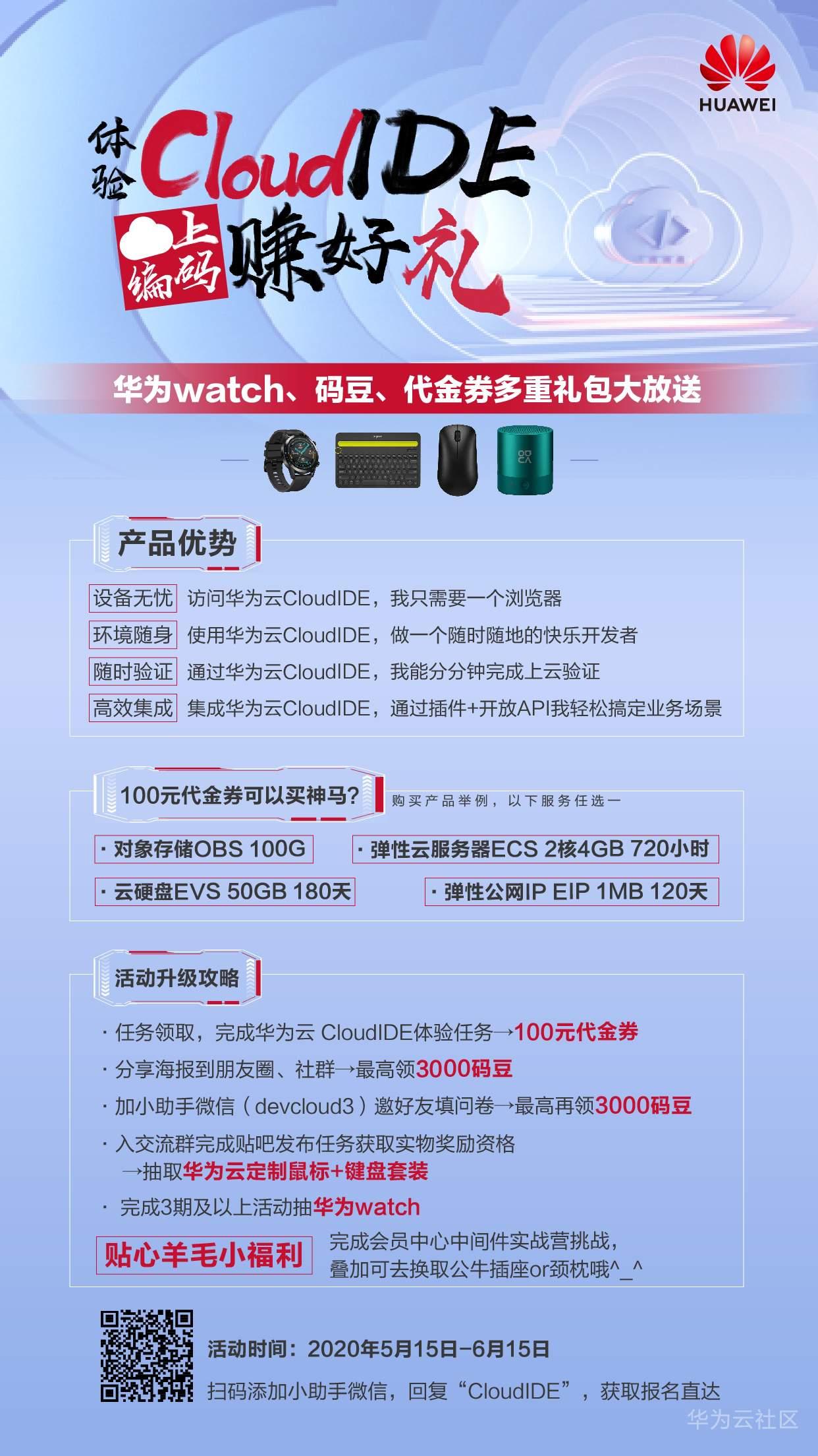 20200513-092111(eSpace).jpg