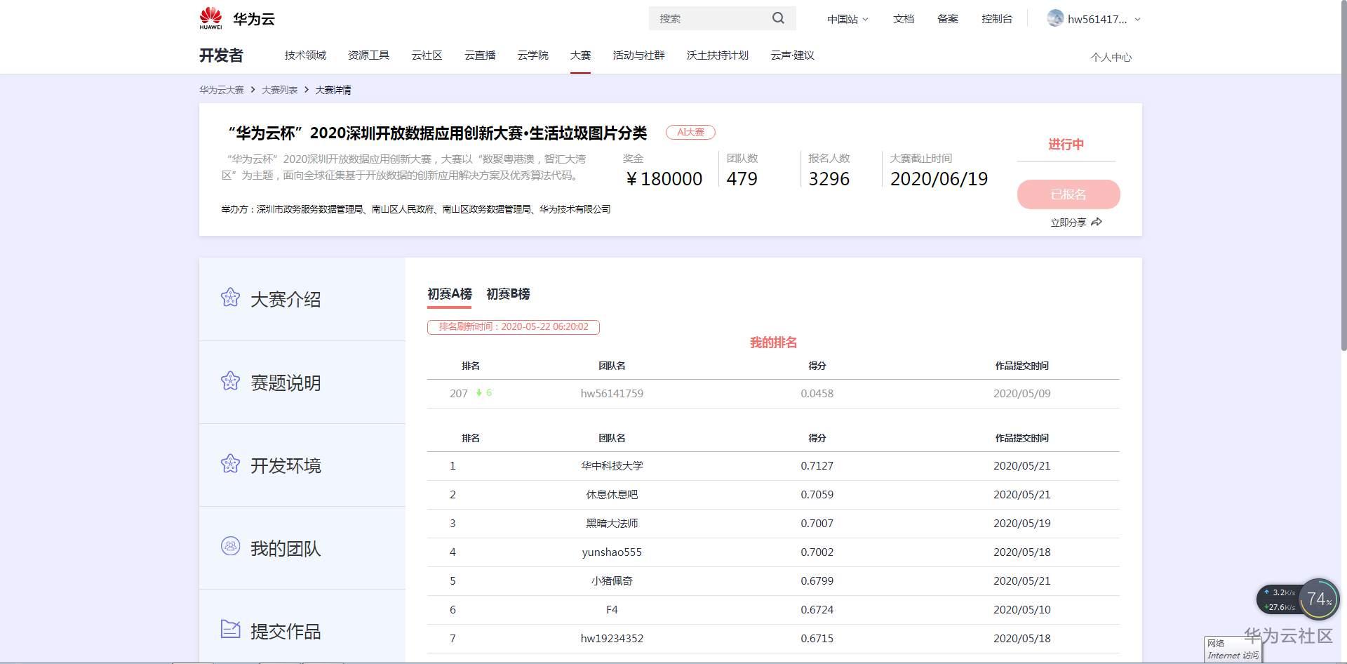 QQ浏览器截图20200522112631.png
