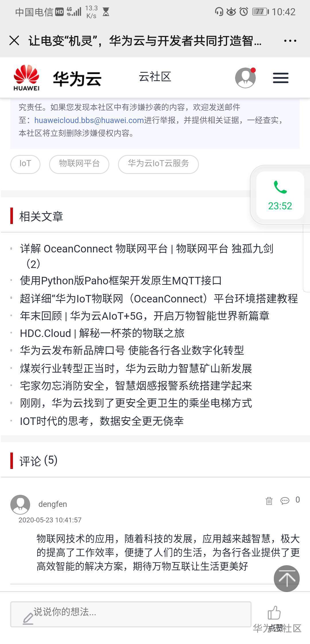 Screenshot_20200523_104214_com.tencent.mm.jpg