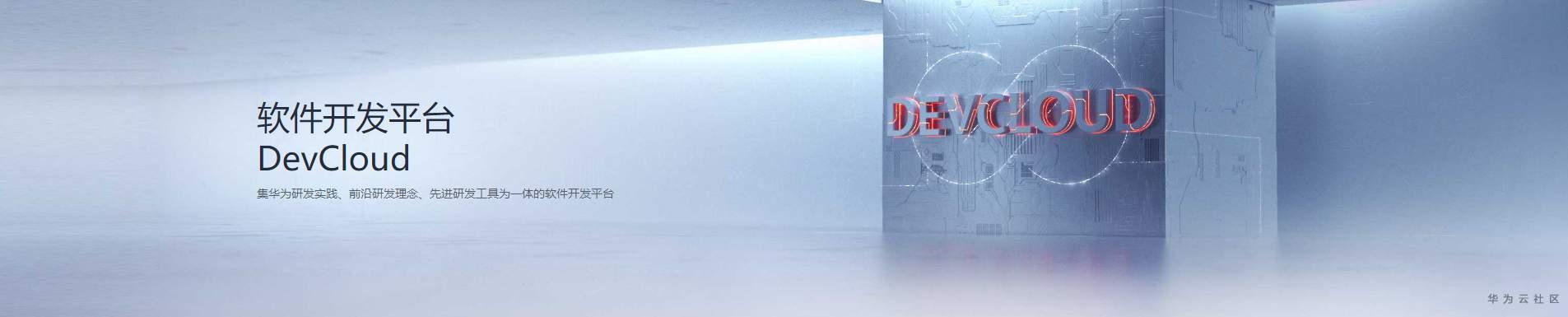 Devcloud.png