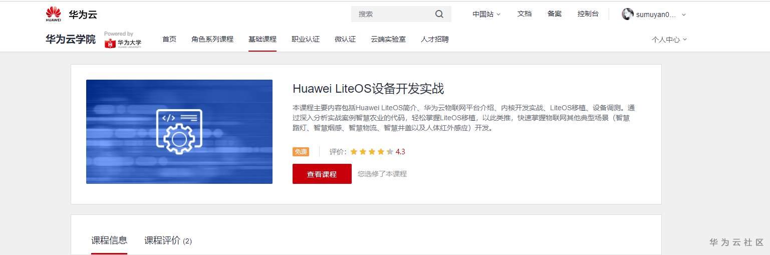 报名《Huawei LiteOS设备开发实战》.png
