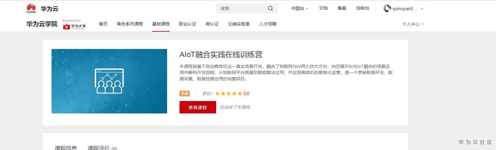 报名《AIoT融合实践在线训练营》.png