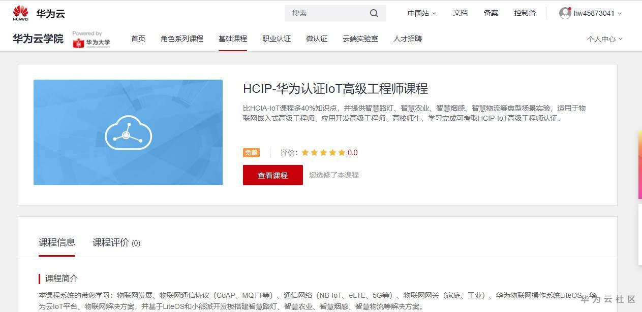 华为认证IOT高级工程师课程.jpg